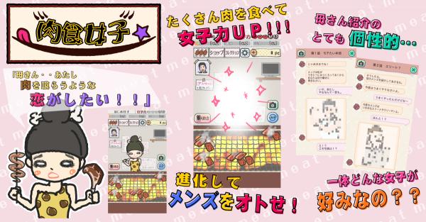 img_release_nikusyoku